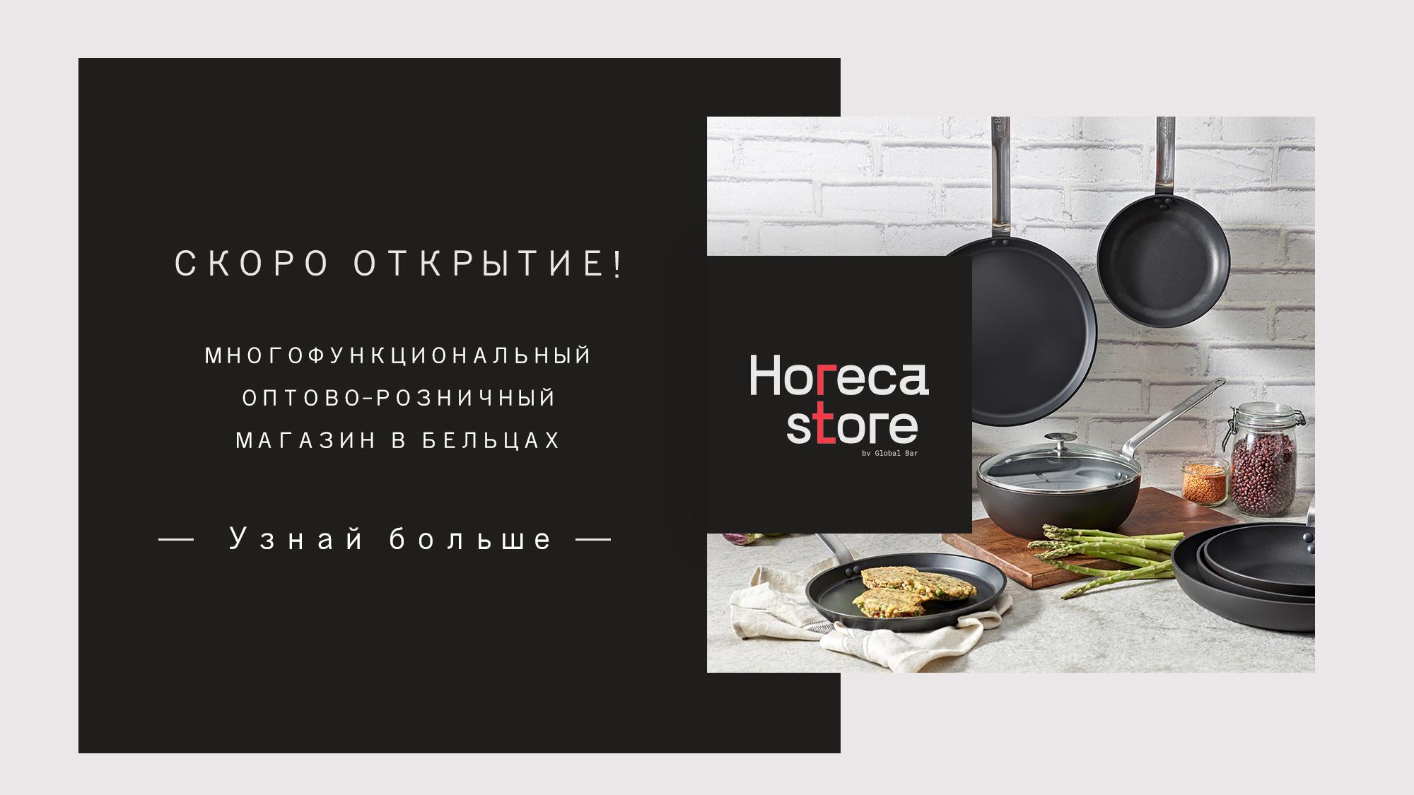 horeca-store2